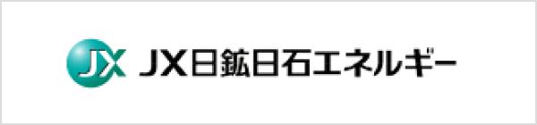 JX日鉱日石エネルギー