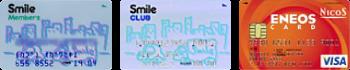 フルサービス利用可能カード