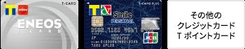 クイックサービス利用可能カード